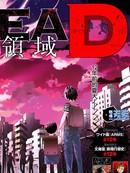 Area D异能领域漫画93
