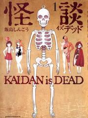 怪谈 is dead
