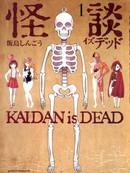 怪谈 is dead漫画43