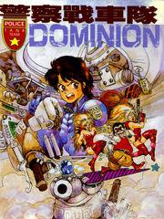 警察战车队Dominion