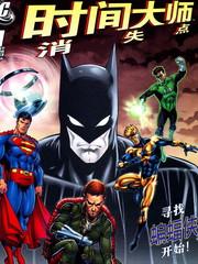 蝙蝠侠归途-时间大师消失点