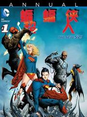 蝙蝠侠超人年刊