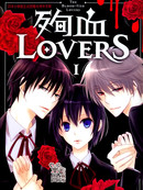 殉血LOVERS漫画7