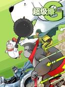 超级绿漫画1