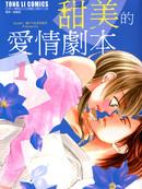 甜美的爱情剧本漫画9