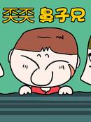 奀奀鼻子兄漫画
