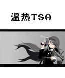 温热TSA
