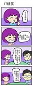 IT精英漫画