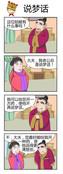 说梦话漫画