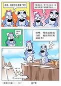 讨厌猫漫画
