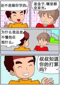 不想上学漫画