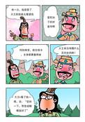 大王的探望漫画