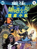 蝙蝠女郎与猛禽小队:重生漫画