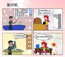 复印机漫画