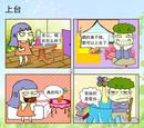 豆豆的生活漫画