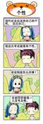 感冒药漫画