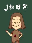 J叔日常漫画