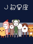 J叔星座漫画