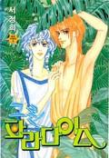 Green Paradise漫画