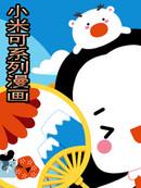 小米可系列漫画漫画