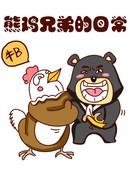 熊鸡组合漫画