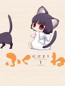 福喵漫画1