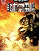 战锤40k:鲜血与雷鸣漫画