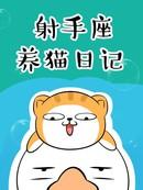 射手座养猫日记漫画