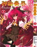 神曲奏界Polyphonica绯红