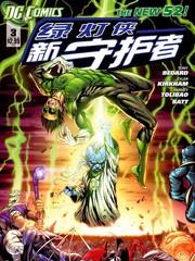 绿灯侠-新守护者